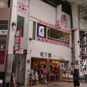 熊本下通り店