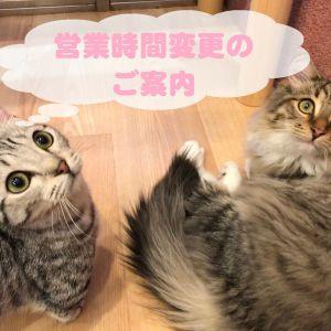 営業時間変更のお知らせ【平成31年1月16日より】