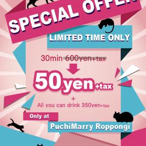 【5/13(月)スタート!】六本木店限定!入場料30分→50円キャンペーン☆