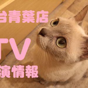【明日放送!】5/1(水曜)KHB「チャージ」さんでPuchiMarry仙台青葉店の取材をして頂きました!