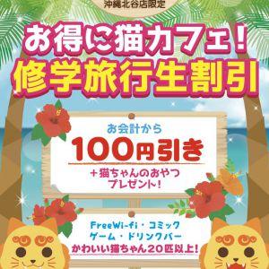 【沖縄北谷店限定】修学旅行生割スタート!!