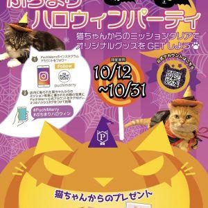 ぷちまりハロウィンパーティ【10/12-10/31】