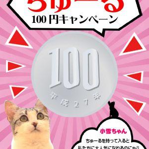 【ラソラ札幌店限定】ちゅーる100円キャンペーン開催中☆